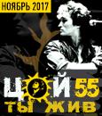 Концерт в память Виктора Цоя в Германии