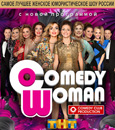Comedy Woman 2017 in Deutschland