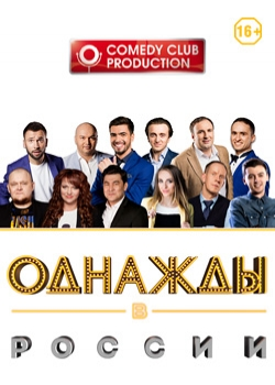 Однажды в россии билеты на концерт в москве 2017 театр начинается с афиши