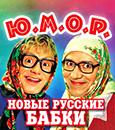Новые Русские Бабки в Германии 2017