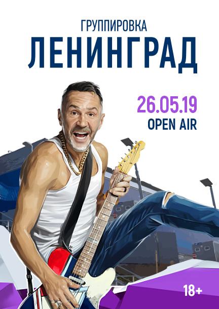 48a8b336b2b Группа Ленинград в Германии 2019. Заказать билеты. Kontramarka.de
