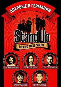 Попасть на stand up