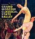 Театр Классического Балета - Ромео и Джульетта